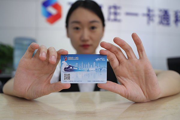 Hebei capital releases regional travel card