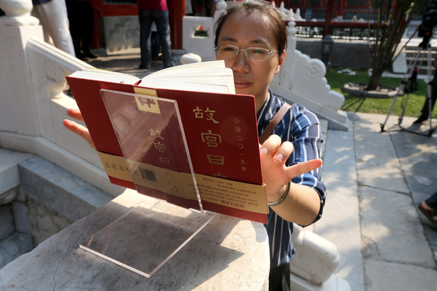 Palace Museum unveils calendar for 2019