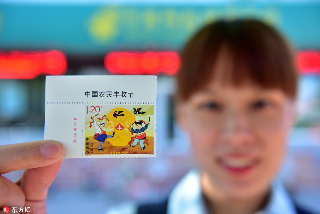 China issues commemorative stamp to mark 1st Farmers' Harvest Festival