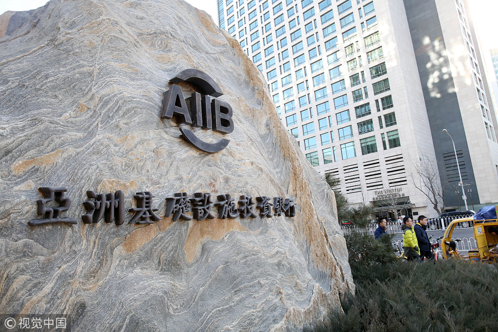 The Asian Infrastructure Investment Bank (AIIB) said Wednesday its board of directors has approved 500 million U.S. dollars for a credit portfolio that invests in corporate bonds to finance infrastructure investment.[File Photo: VCG]