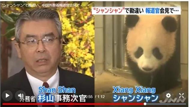 Shinsuke Sugiyama, the deputy chief of Japan's Foreign Ministry, and Xiang Xiang. [Screenshot: China Plus]