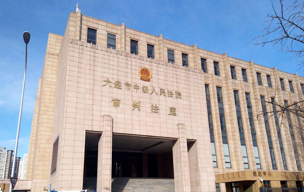 Exterior view of the Dalian Intermediate People's Court in northeast China's Liaoning Province. [File photo: IC]