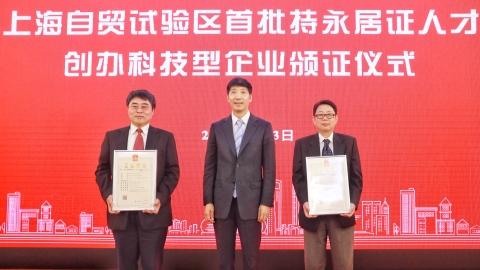 Shanghai grants 'green card' to Nobel laureate, others