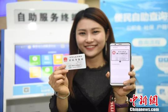 Firm launches digital QR code national identity card chips