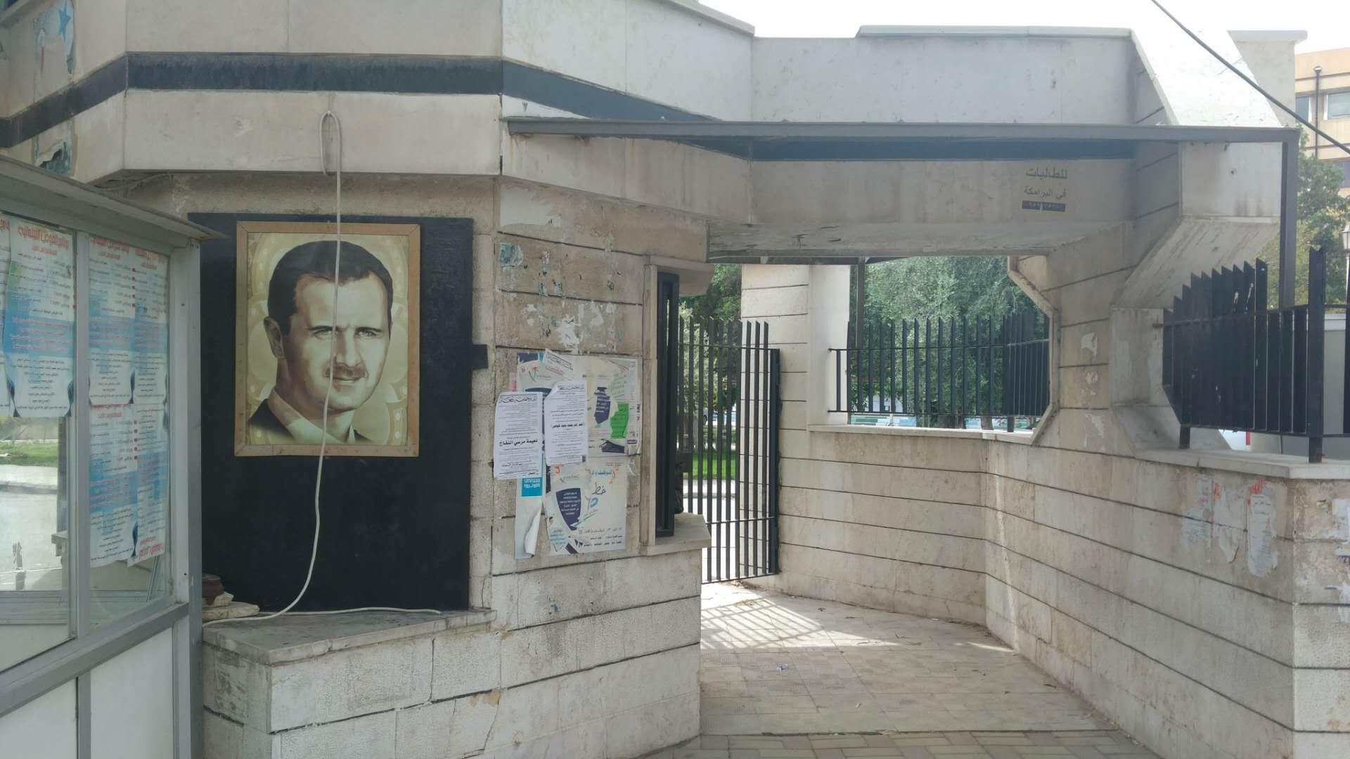 Syriauniversity1.jpg