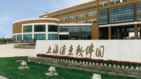 Pudong Software Park to set up research lab with FinTech, cloud and storage and AI firms