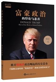 US-China trade war a sign of Trump's risky brinkmanship