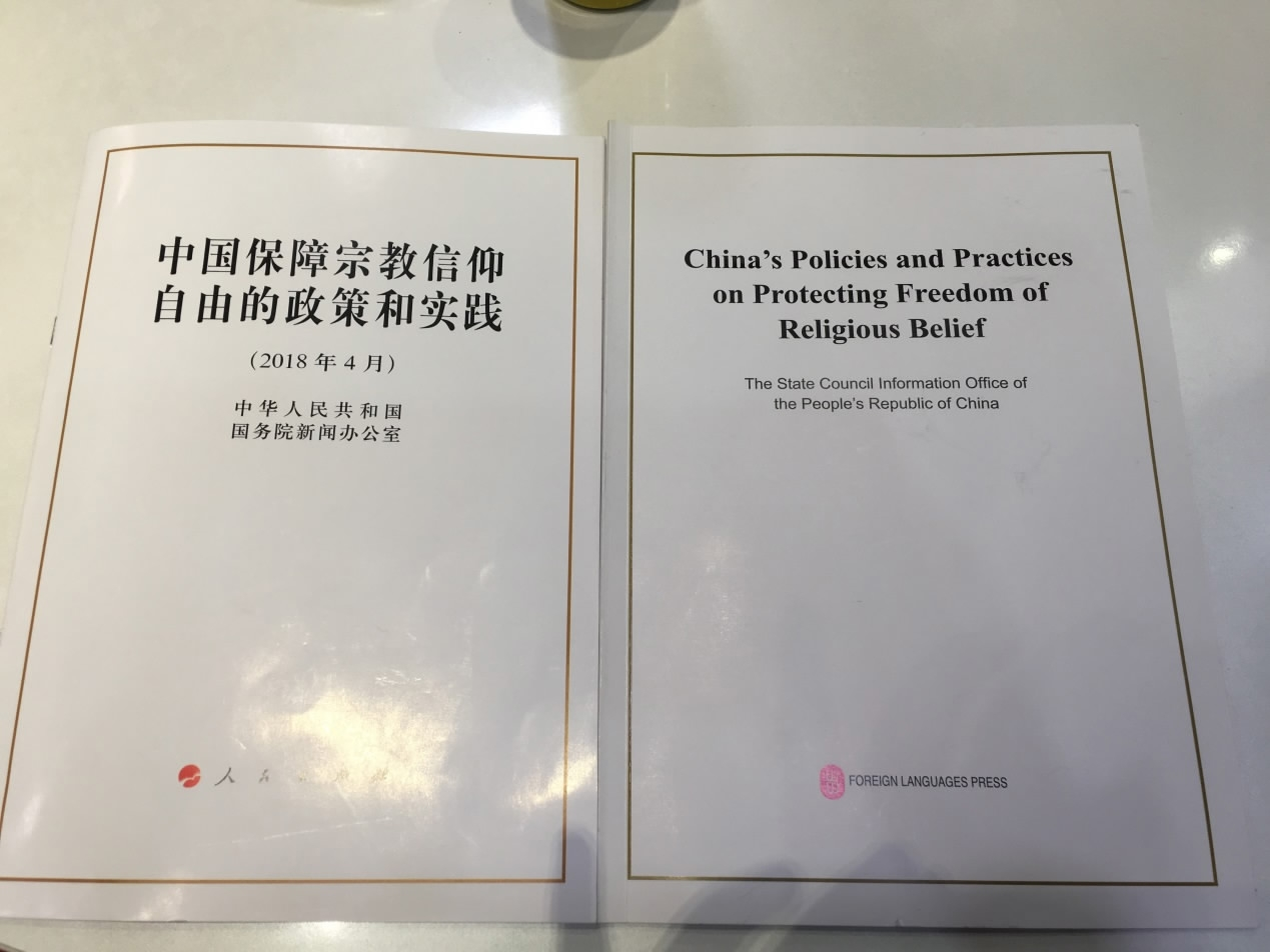 China white paper confirms freedom of religion as state policy