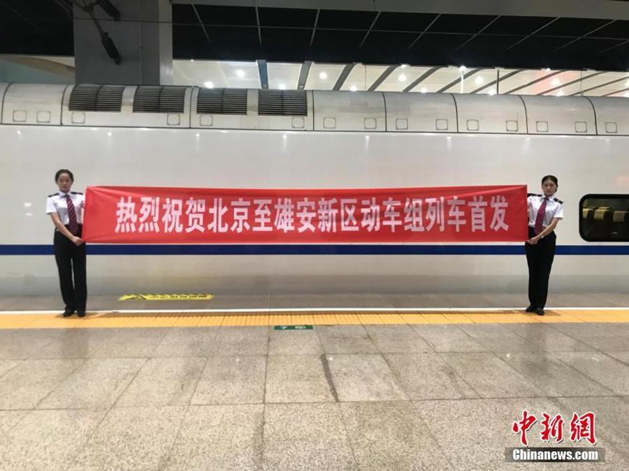 Bullet trains smooth traffic to Xiongan