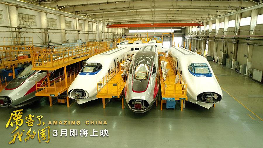 'Amazing China' documentary to debut nationwide on Friday