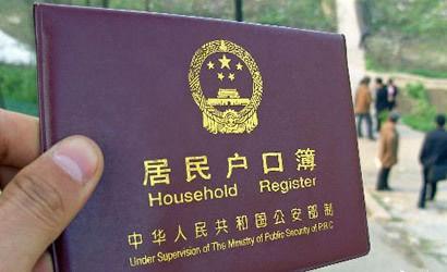 Fewer Beijing hukou holders