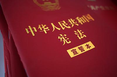 宪法.jpg