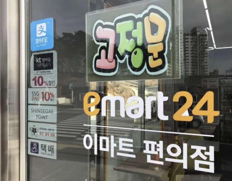 Alipay Korea.jpeg