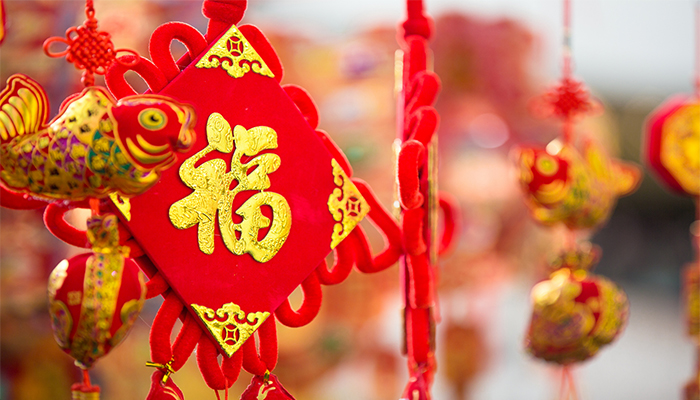 Image result for upcoming Chinese lunar New Year