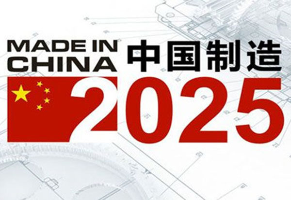 Image result for Made in China 2025
