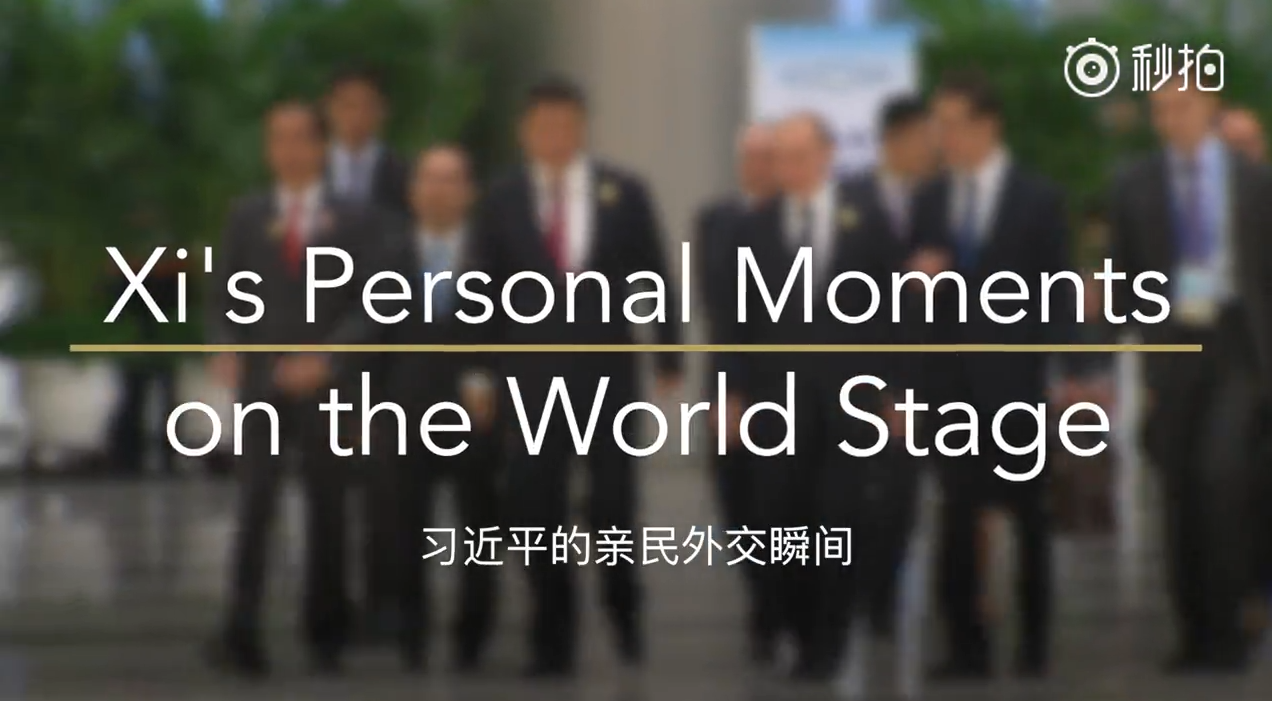 Video: Xi's personal moments on the world stage