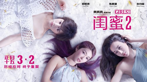 Barbara Wong's 'Girls 2' to hit Chinese mainland on March 2