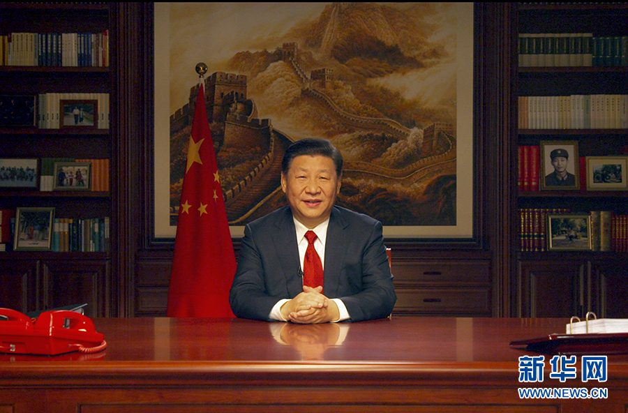 President Xi delivers New Year speech vowing resolute reform in 2018