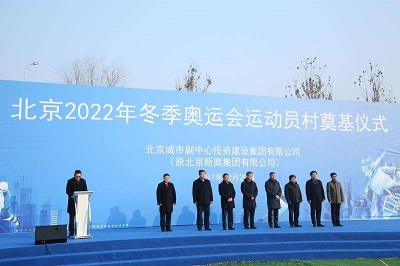 Work begins on Beijing 2022 Winter Olympic Village