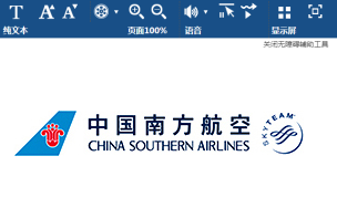 China Southern Airlines running barrier-free website