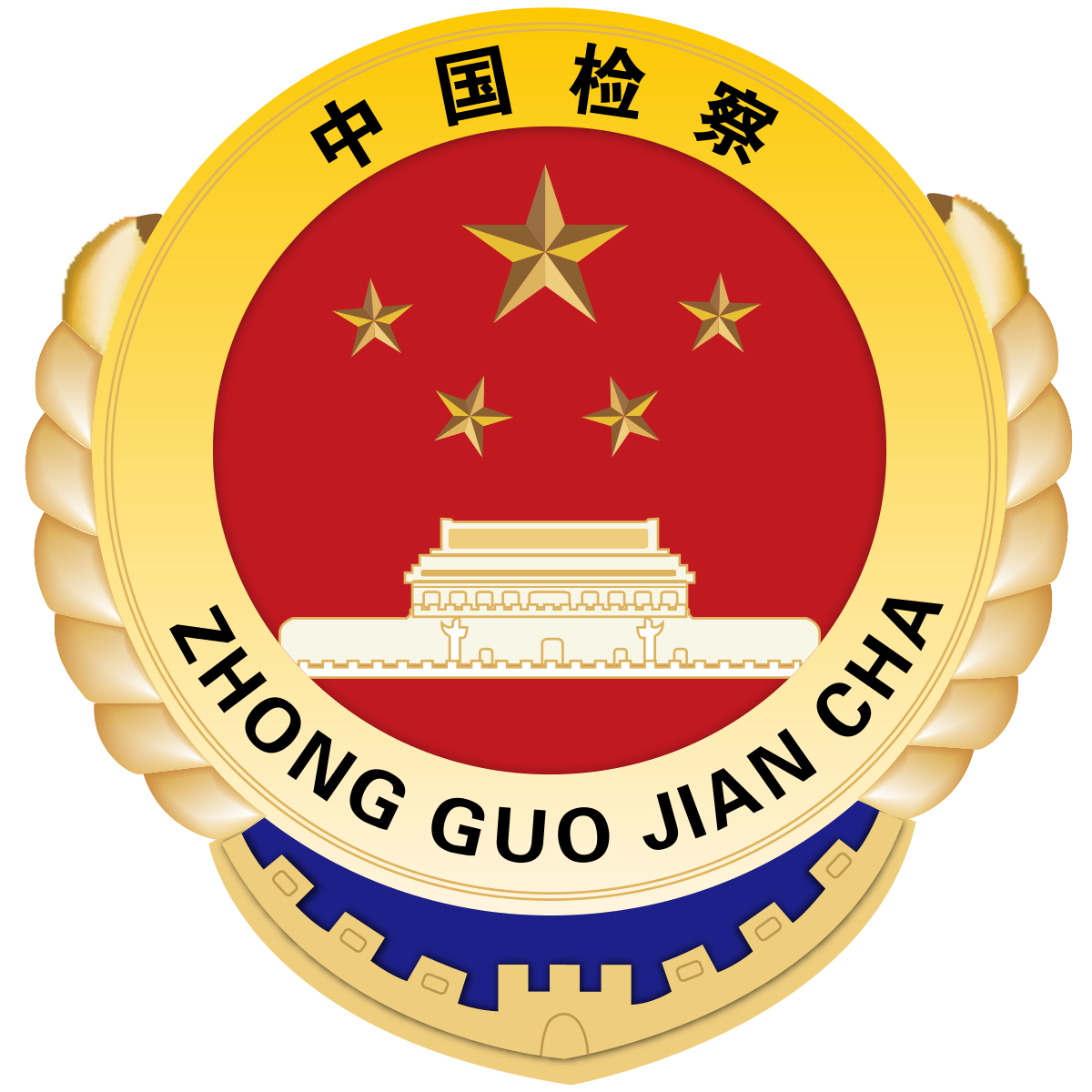 Image result for Supreme People's Procuratorate
