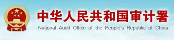 Image result for China's National Audit Office 中国审计署