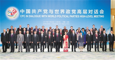 CPC political dialogue means mutual learning