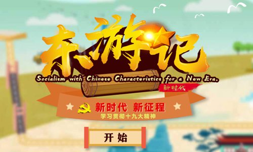 China develops mobile games to spur young people to study Party congress