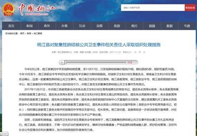 桃江肺结核事件罗生门:学生看病被登记为农民