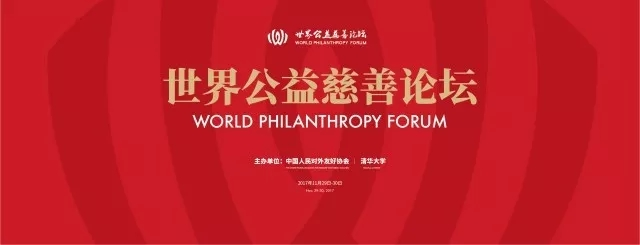 2rd 'World Philanthropy Forum' to be held in Beijing