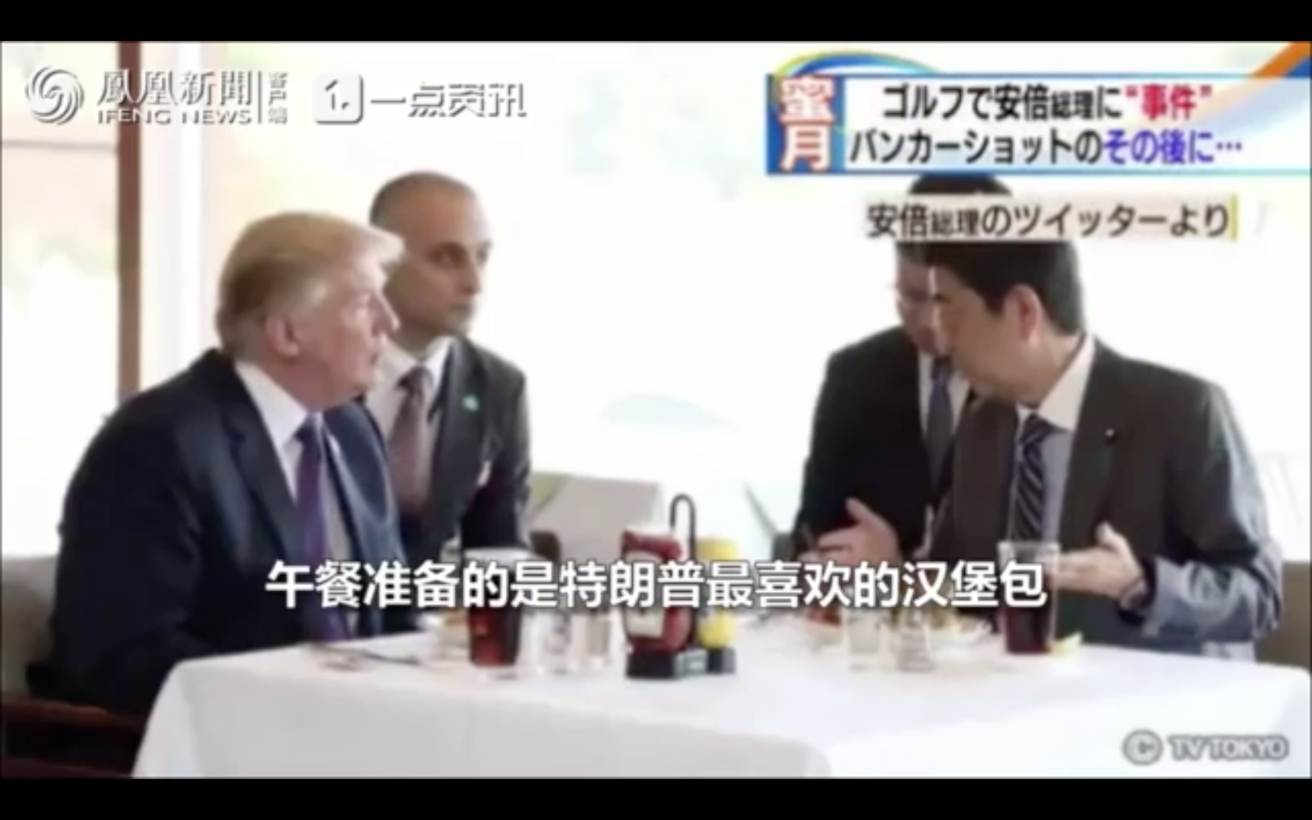 TV Tokyo airs embarrassing moment for Abe