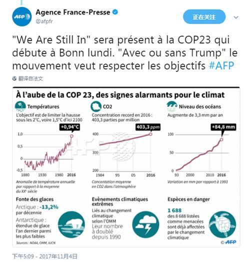 FireShot Capture 3 - Agence France-Presse 的 T_ - https___twitter.com_afpfr_status_926738138206269440_副本.png