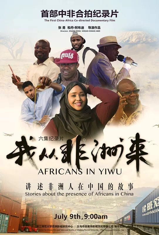 Documentary examines the African experience in China