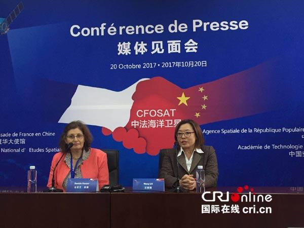 中法海洋卫星新闻发布会CRI.jpg