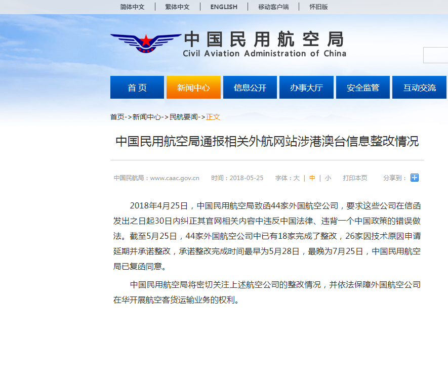 18 foreign airlines agree to obey one-China policy