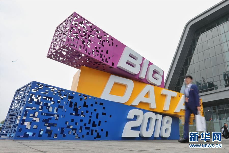 China Int'l big data expo opens