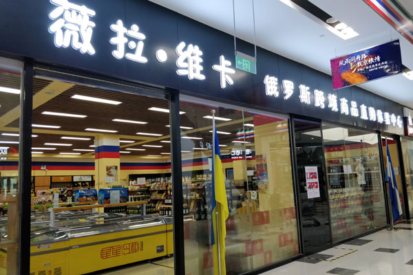 An experience center selling goods imported from Russia. [Photo: China Plus]