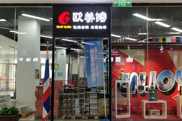 An experience center selling goods imported from the United States and European countries. [Photo: China Plus]