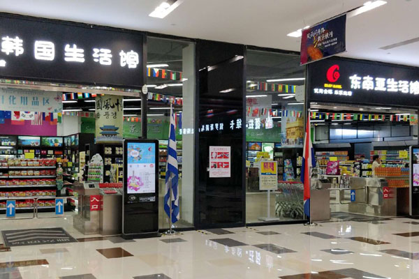 Experience centers selling goods imported from South Korea and Southeast Asian countries. [Photo: China Plus]