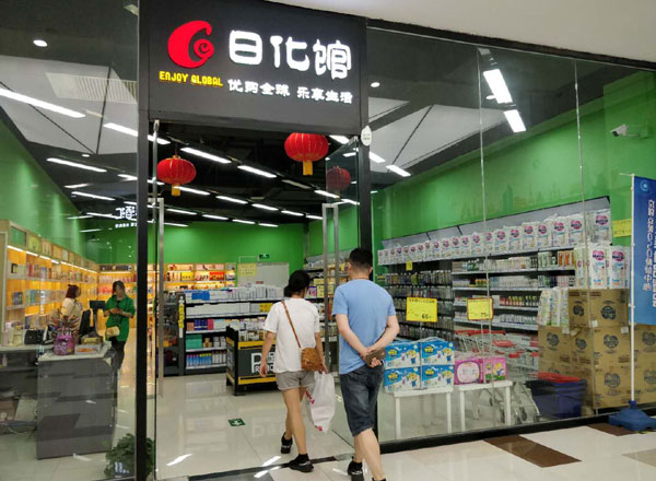Consumers enter an experience center to purchase imported goods. [Photo: China Plus]