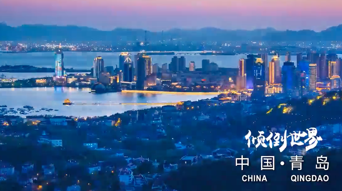 Video | An exceptional city: Qingdao to host 18th SCO summit