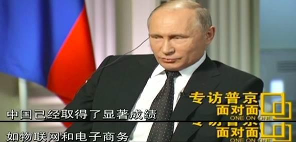Chinese e-commerce indispensable to Russian consumers: Putin