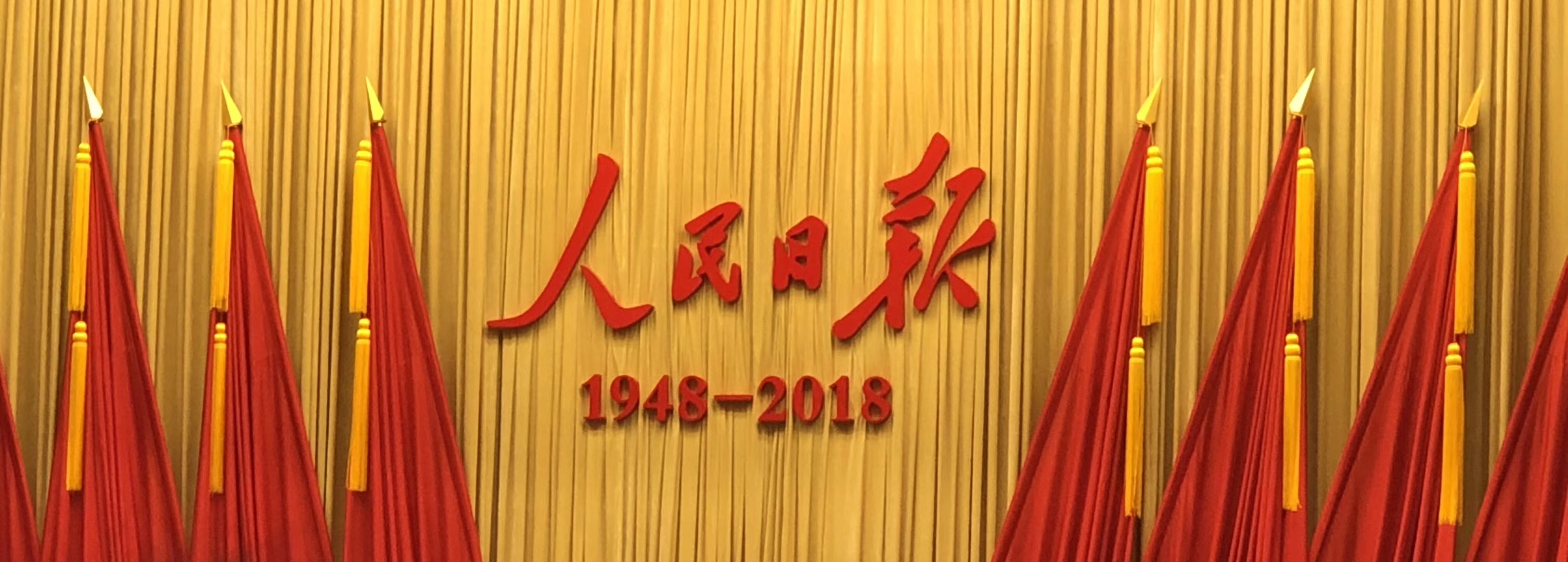 President Xi congratulates People's Daily on 70th anniversary