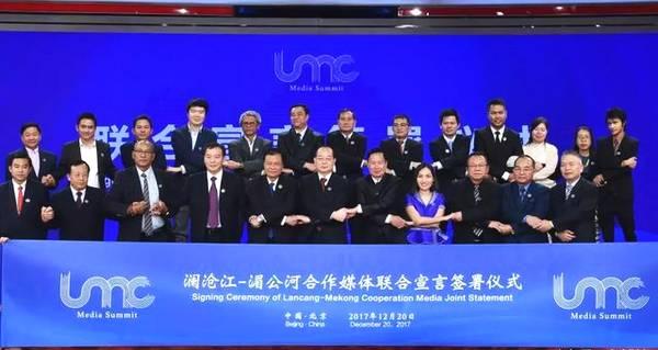 Lancang-Mekong cooperation media summit to be held in Laos