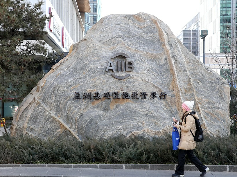AIIB approves over $5.3 bln in project investment since operation