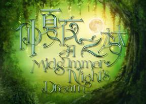 NCPA Drama A Midsummer Night's Dream