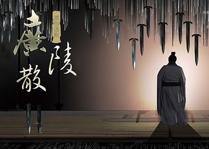 Drama A Song of Guangling