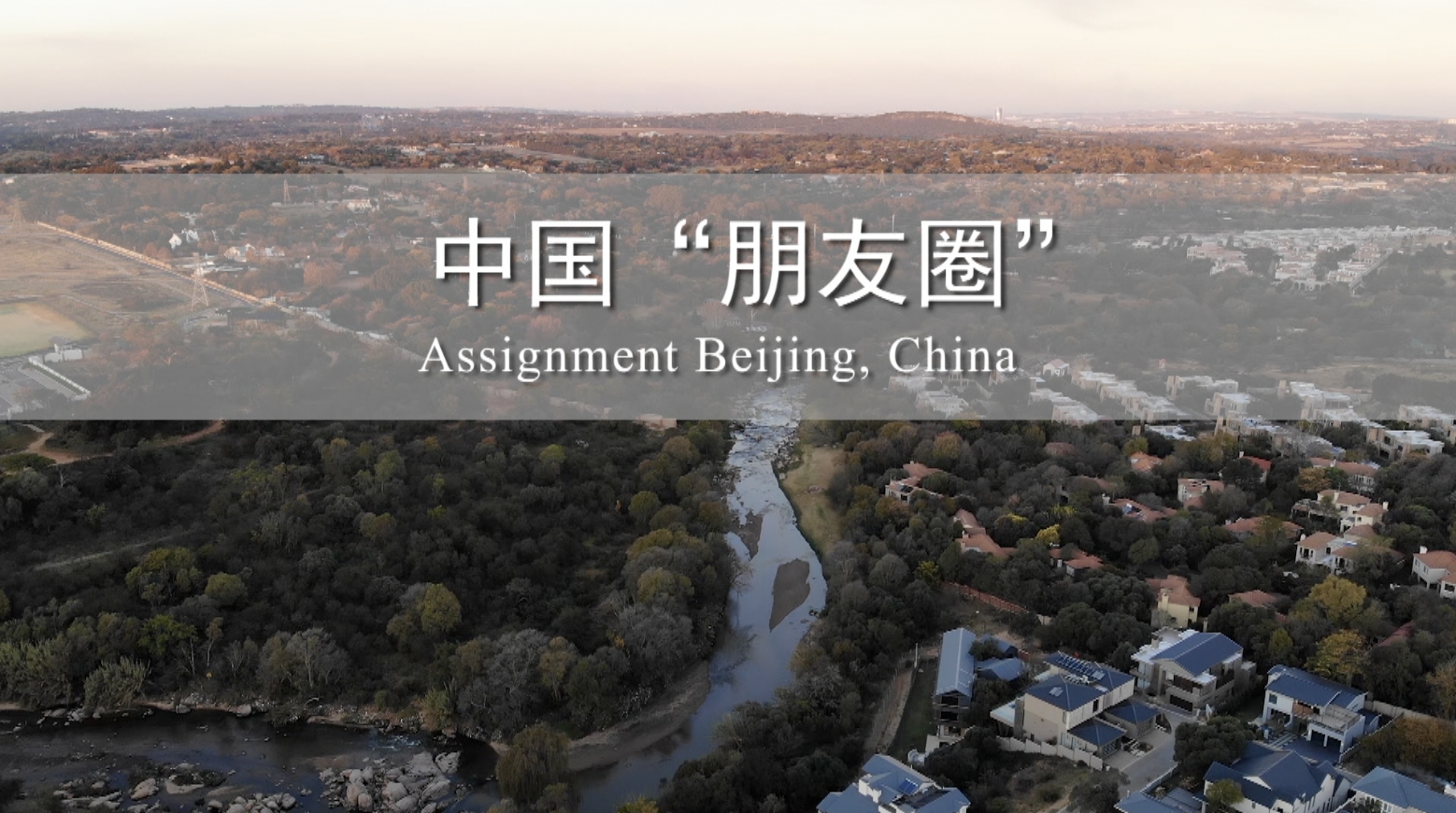 Video|South African Ambassador to China: We hope to develop with China and make progress together