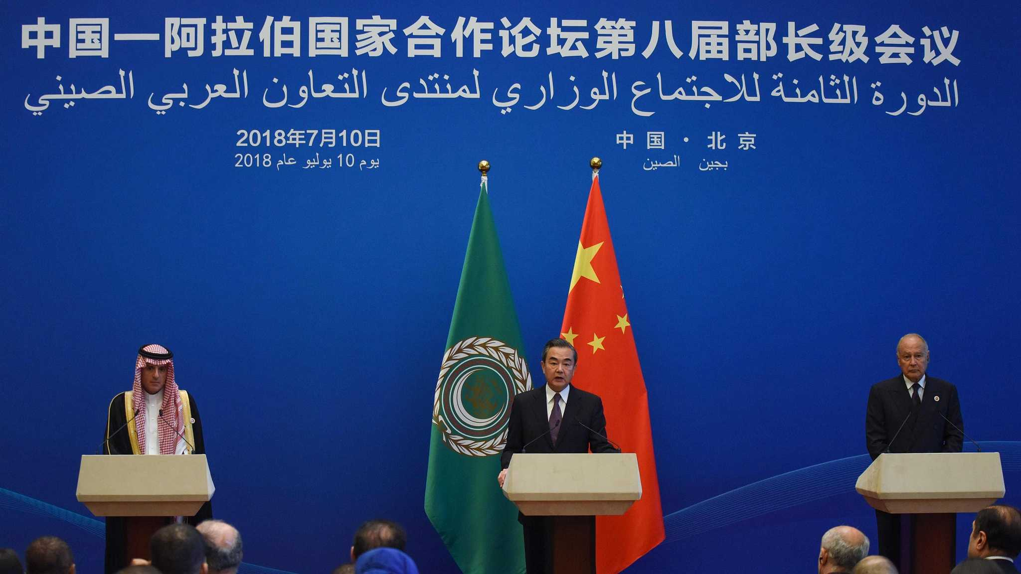 A new milestone in China's relations with the Arab world