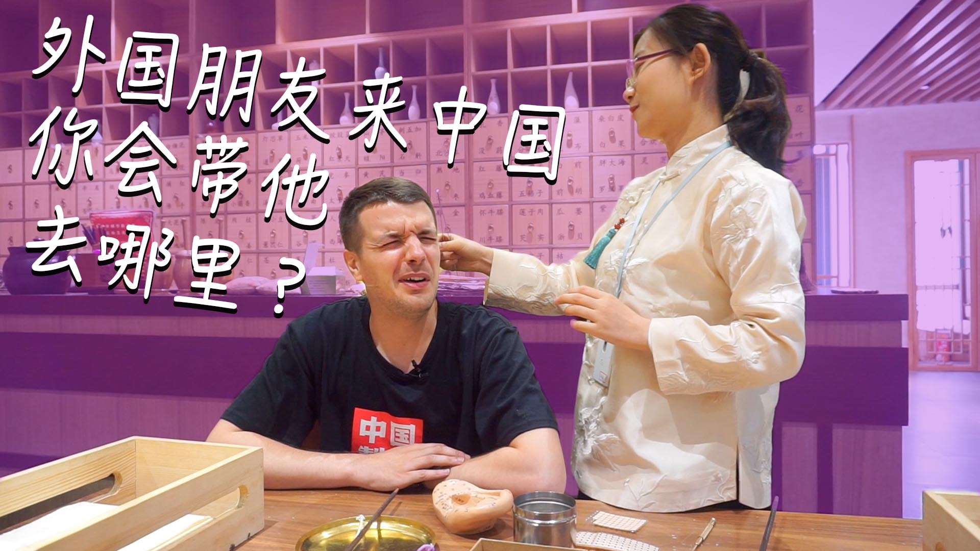 How Should Foreigners Experience China?